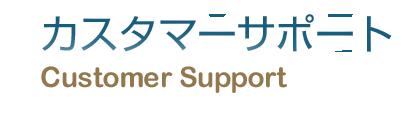 カスタマーサービスCustomer Support