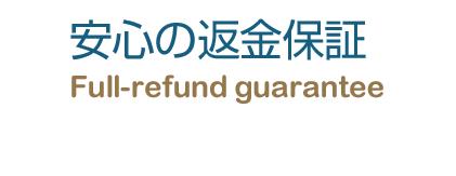 安心の返金保証 Full-refund guarantee