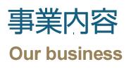 事業内容 Our business